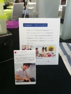 2012.7.30イオンモール_Facebook.JPG